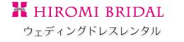 大阪本町 ウェディングドレスレンタルの「ヒロミブライダル」